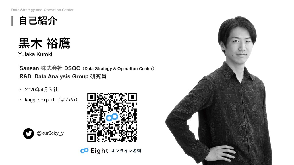 Data Strategy and Operation Center ⾃⼰紹介 ⿊⽊ 裕鷹 オ...