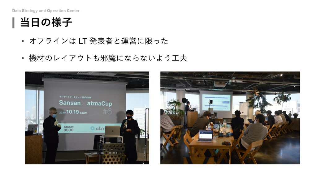 Data Strategy and Operation Center 当⽇の様⼦ • オフライ...