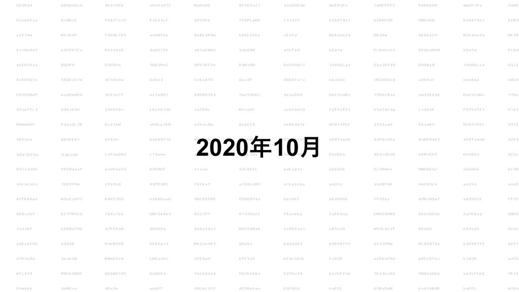 2020年10⽉