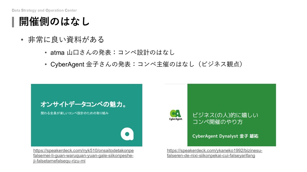 Data Strategy and Operation Center 開催側のはなし • ⾮常...