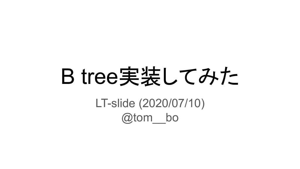B tree実装してみた LT-slide (2020/07/10) @tom__bo