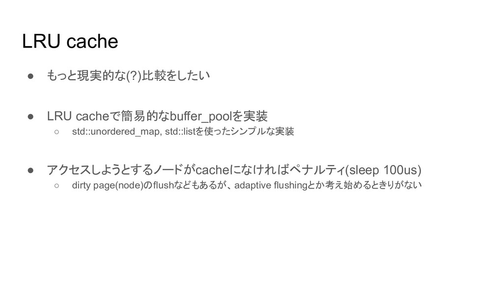 LRU cache ● もっと現実的な(?)比較をしたい ● LRU cacheで簡易的なbu...