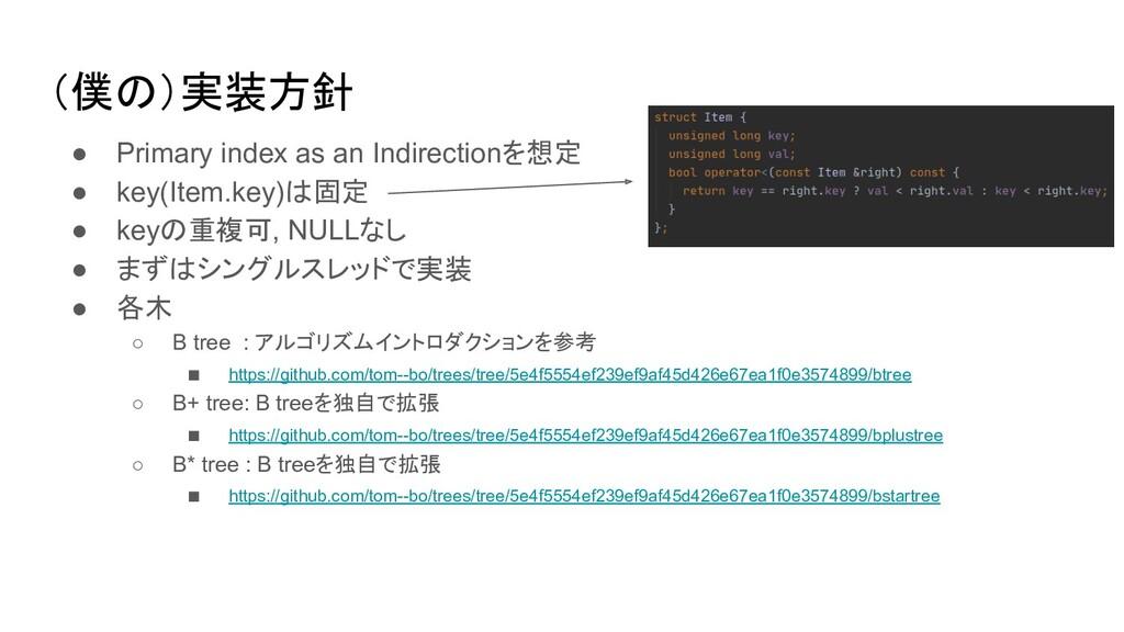 (僕 )実装方針 ● Primary index as an Indirectionを想定 ●...