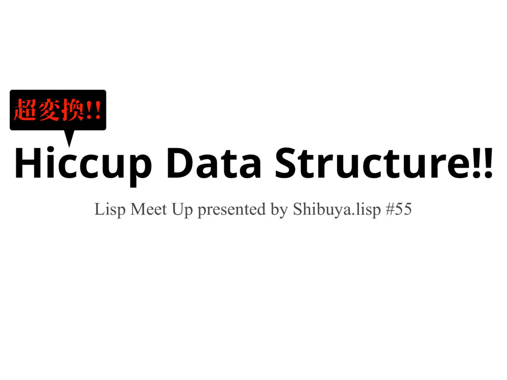 Hiccup Data Structure!! Lisp Meet Up presented ...