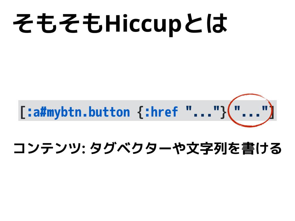 """そもそもHiccupとは [:a#mybtn.button {:href """"...""""} """"....."""