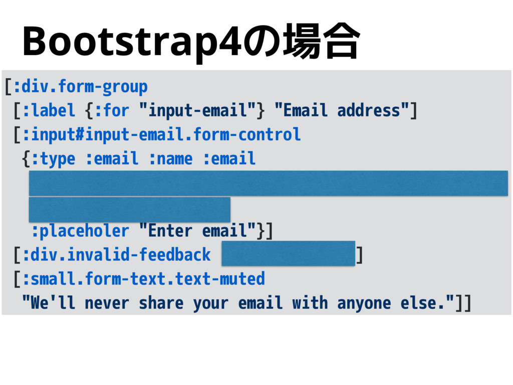 """[:div.form-group [:label {:for """"input-email""""} """"..."""