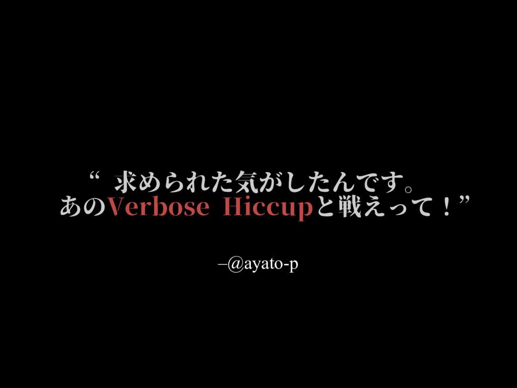 "–Johnny Appleseed ʠ͜͜ʹҾ༻Λೖྗ͍ͯͩ͘͠͞ɻʡ –@ayato-p ""..."