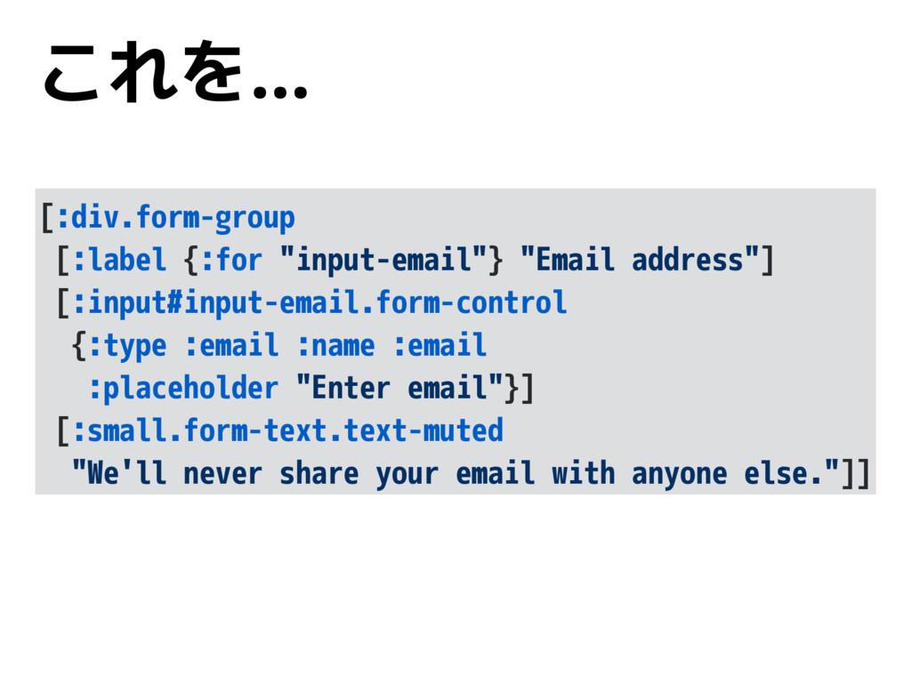 """これを… [:div.form-group [:label {:for """"input-emai..."""