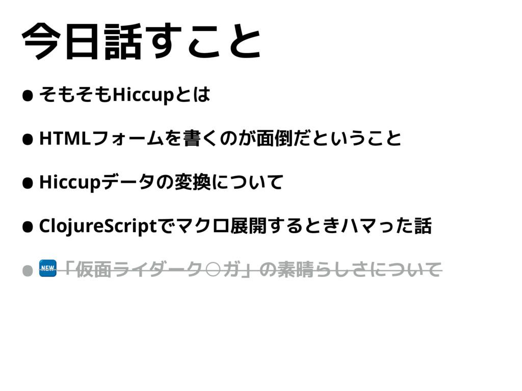 今日話すこと •そもそもHiccupとは •HTMLフォームを書くのが面倒だということ •Hi...