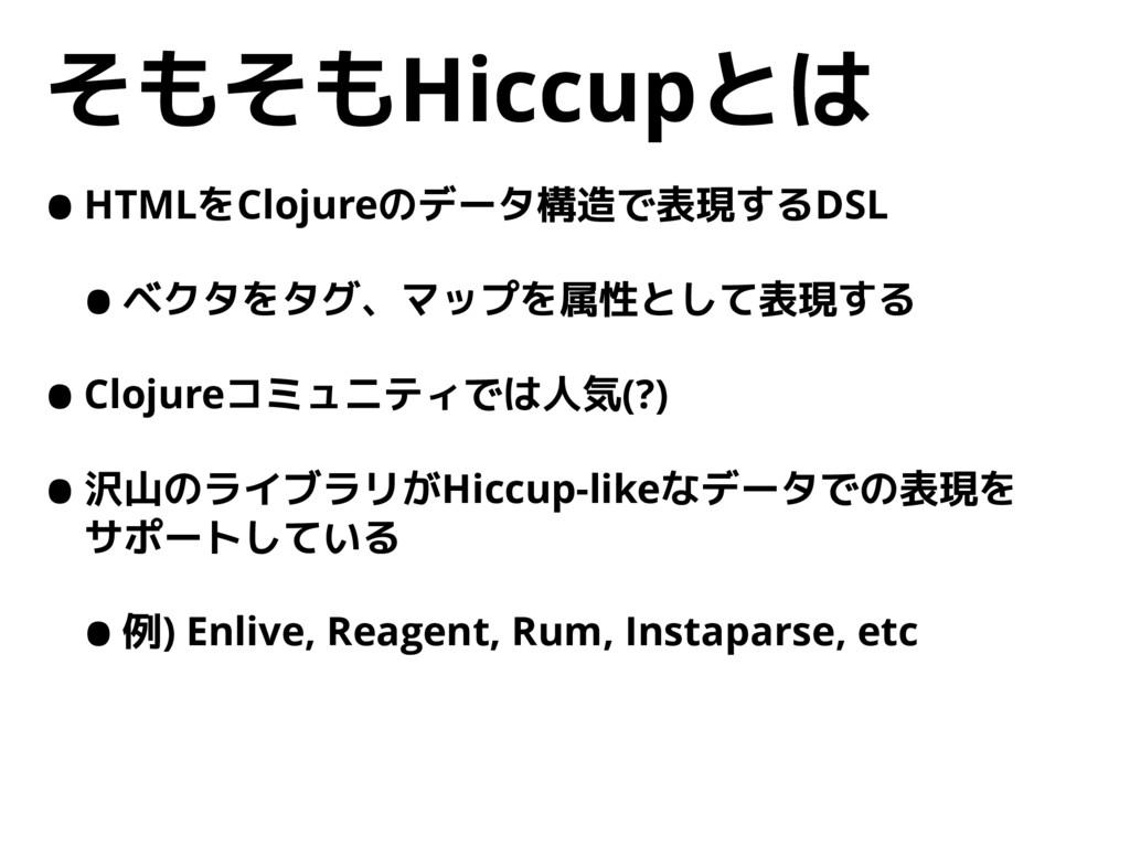 そもそもHiccupとは •HTMLをClojureのデータ構造で表現するDSL •ベクタをタ...