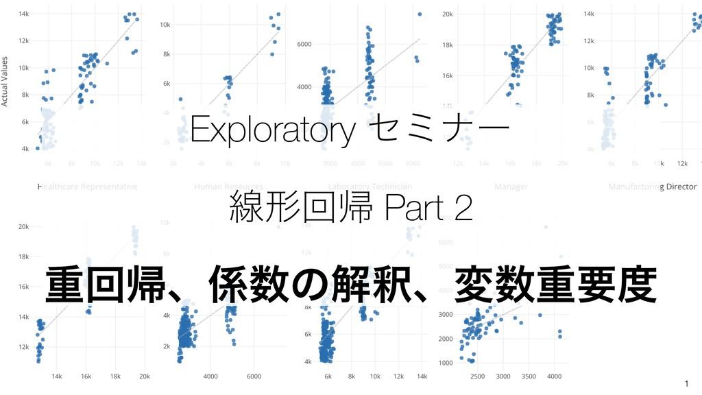 1 Exploratory ηϛφʔ ઢܗճؼ Part 2 ॏճؼɺͷղऍɺมॏཁ