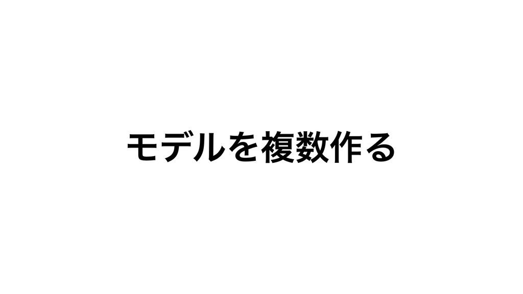 ϞσϧΛෳ࡞Δ