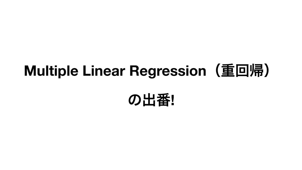 Multiple Linear Regressionʢॏճؼʣ ͷग़൪!