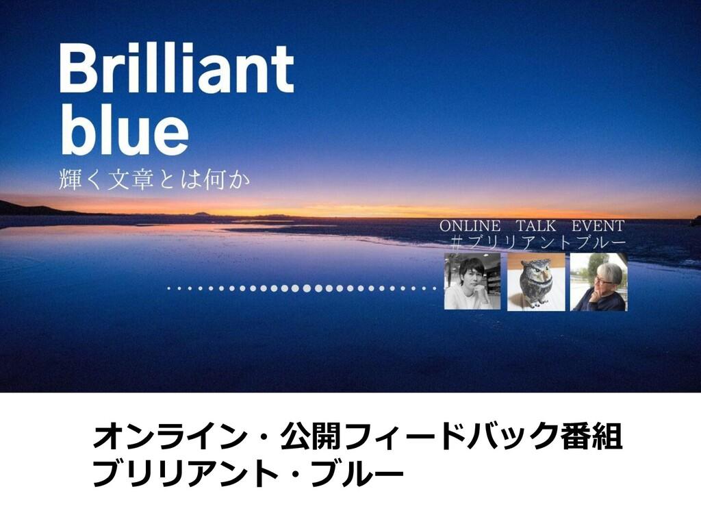 オンライン・公開フィードバック番組 ブリリアント・ブルー
