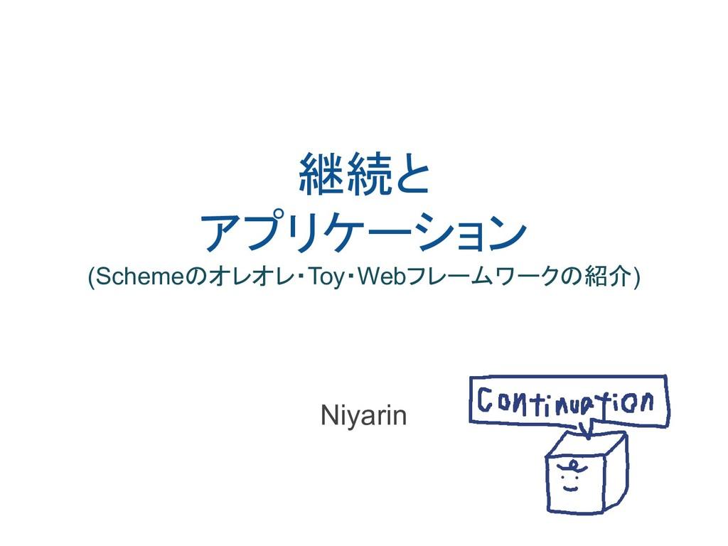 継続と アプリケーション (Schemeのオレオレ・Toy・Webフレームワークの紹介) Ni...