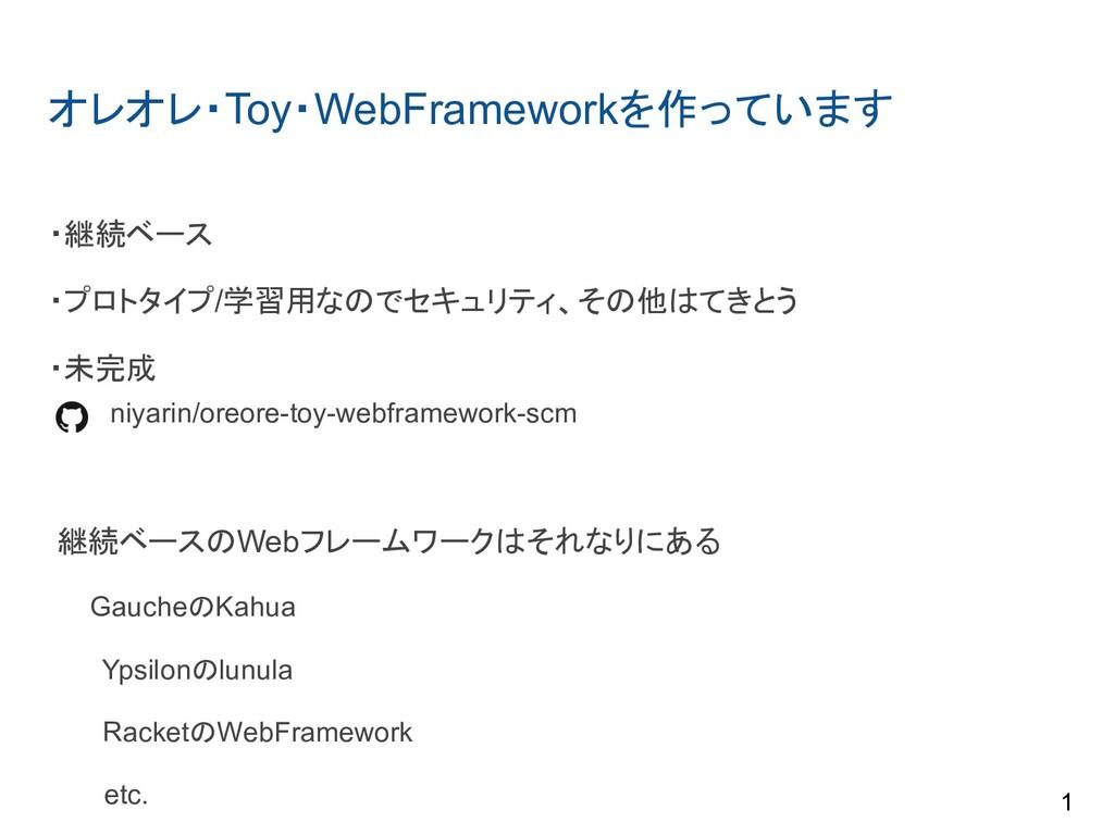 オレオレ・Toy・WebFrameworkを作っています ・継続ベース ・プロトタイプ/学習用...