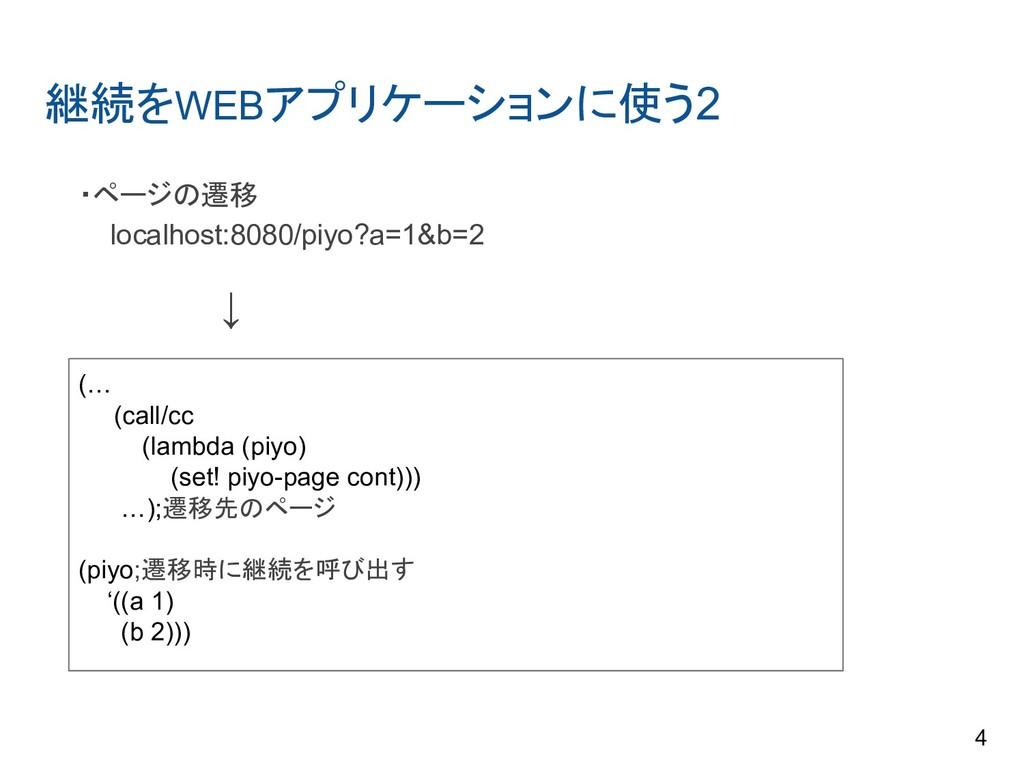 継続をWEBアプリケーションに使う2 ・ページの遷移 localhost:8080/piyo?...