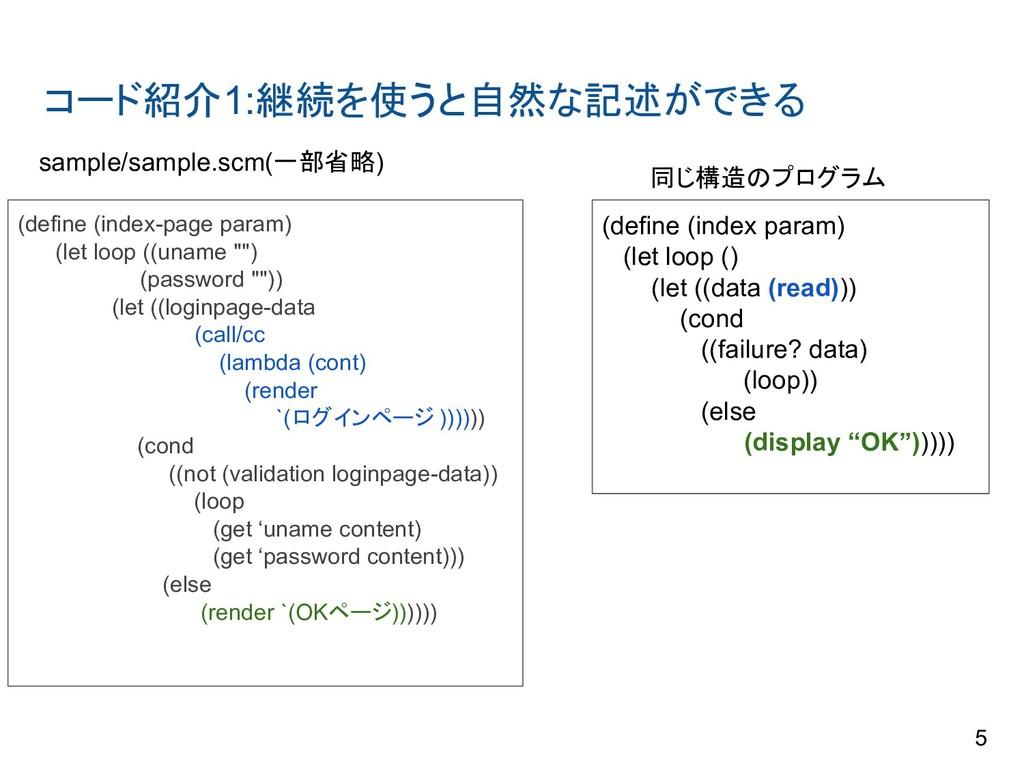 コード紹介1:継続を使うと自然な記述ができる (define (index-page para...