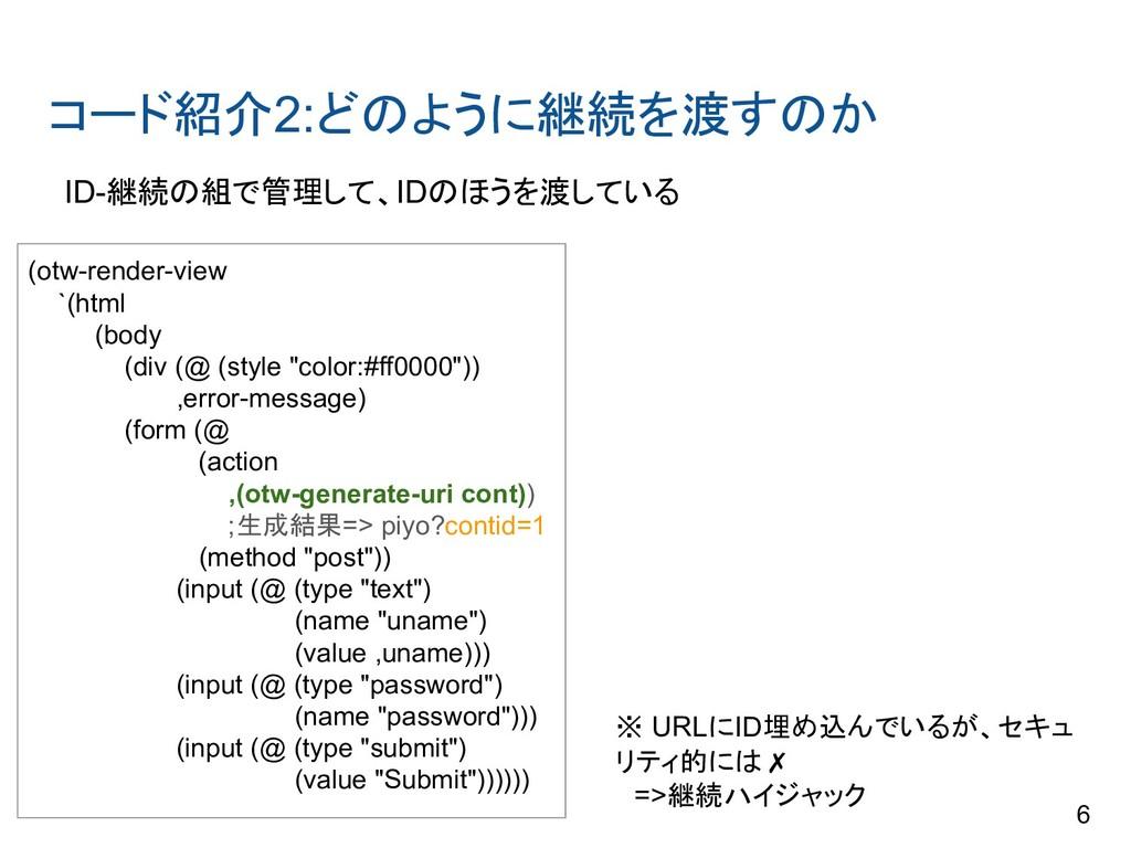 "(otw-render-view `(html (body (div (@ (style ""c..."