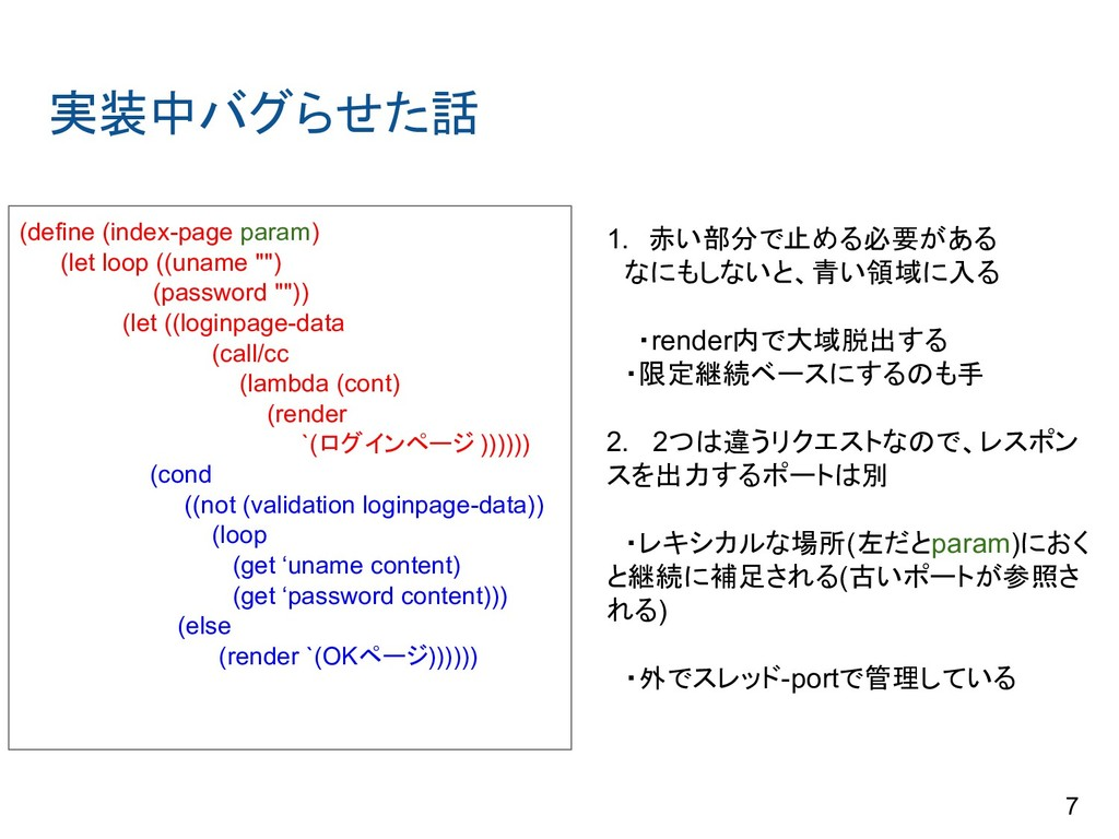 実装中バグらせた話 (define (index-page param) (let loop ...
