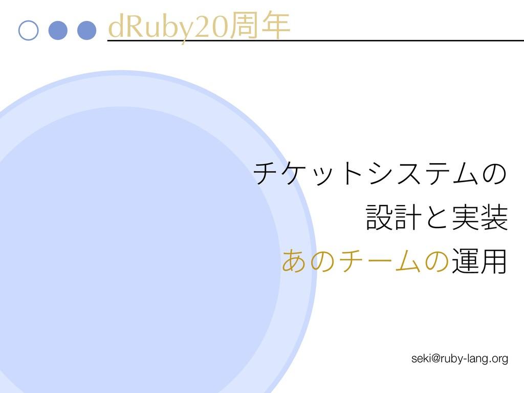 dRuby20प seki@ruby-lang.org