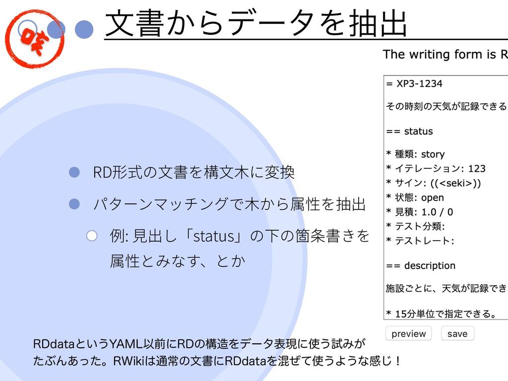 """จॻ͔ΒσʔλΛநग़ RD : status 3%EBUBͱ͍͏:"""".-Ҏલʹ3%ͷߏΛσʔ..."""