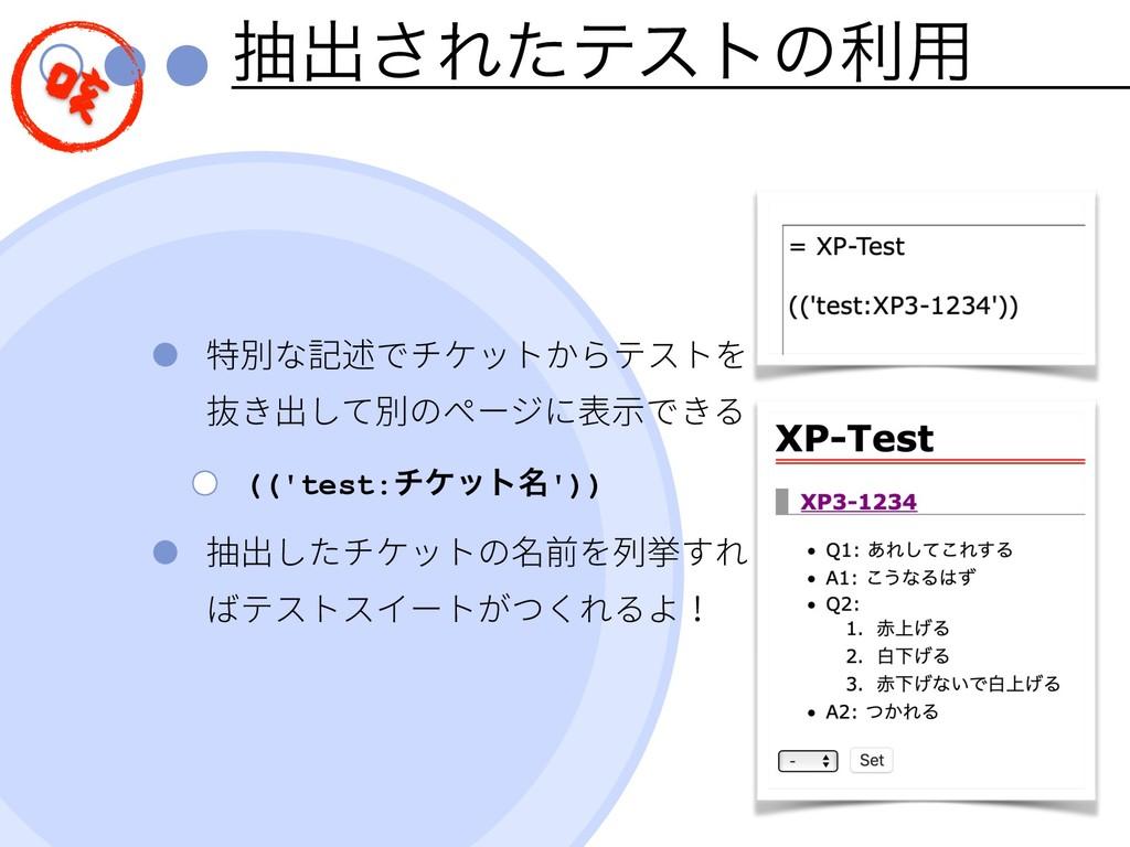 நग़͞Εͨςετͷར༻ (('test:νέοτ໊')) ֏