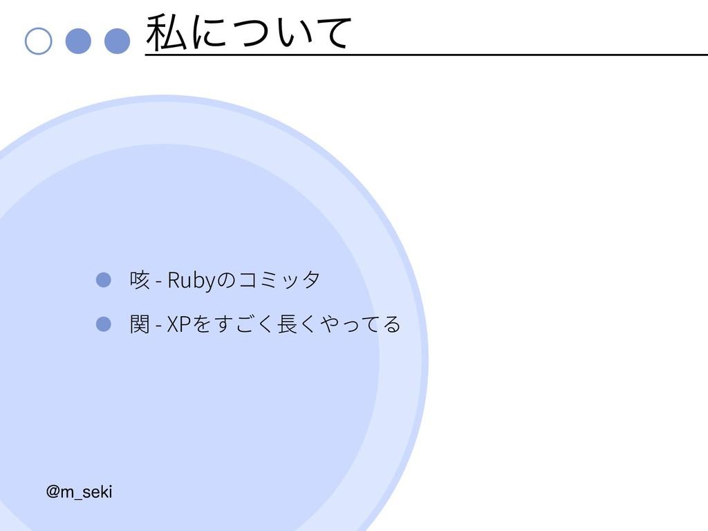 ࢲʹ͍ͭͯ - Ruby - XP !N@TFLJ