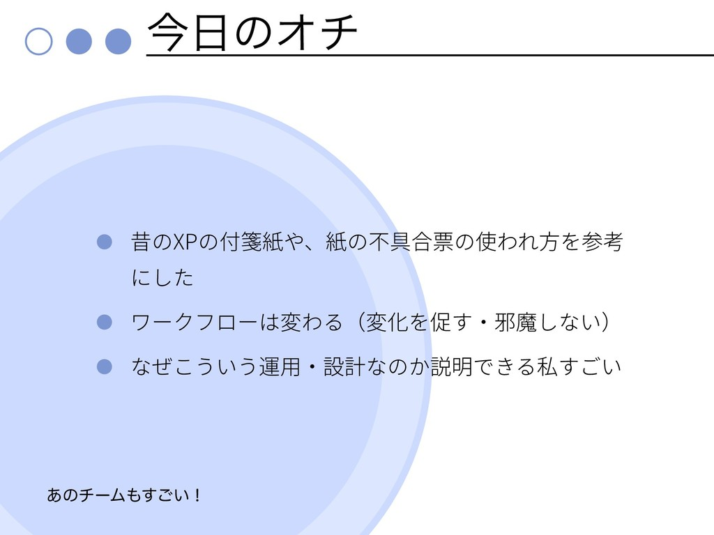 ࠓͷΦν XP ͋ͷνʔϜ͍͢͝ʂ