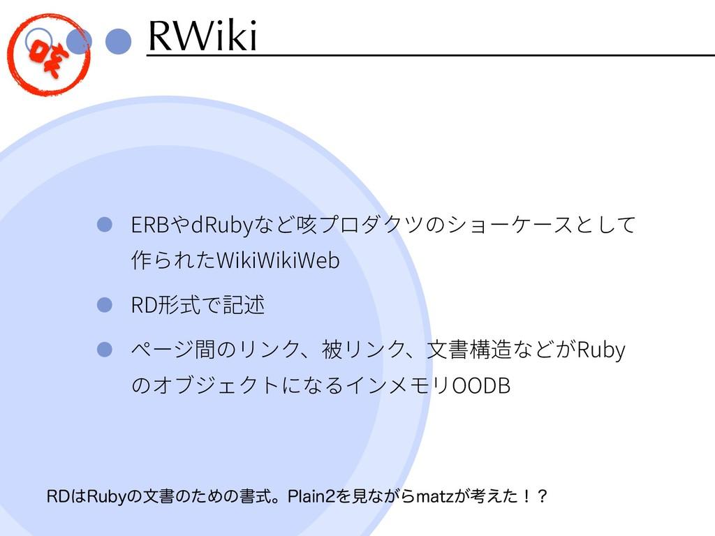 RWiki ERB dRuby WikiWikiWeb RD Ruby OODB 3%3VC...