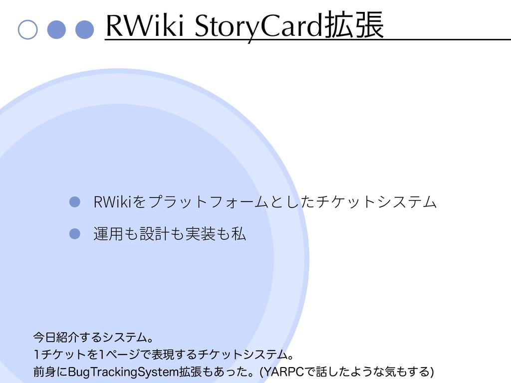 RWiki StoryCard֦ு RWiki ࠓհ͢ΔγεςϜɻ νέοτΛϖʔδ...