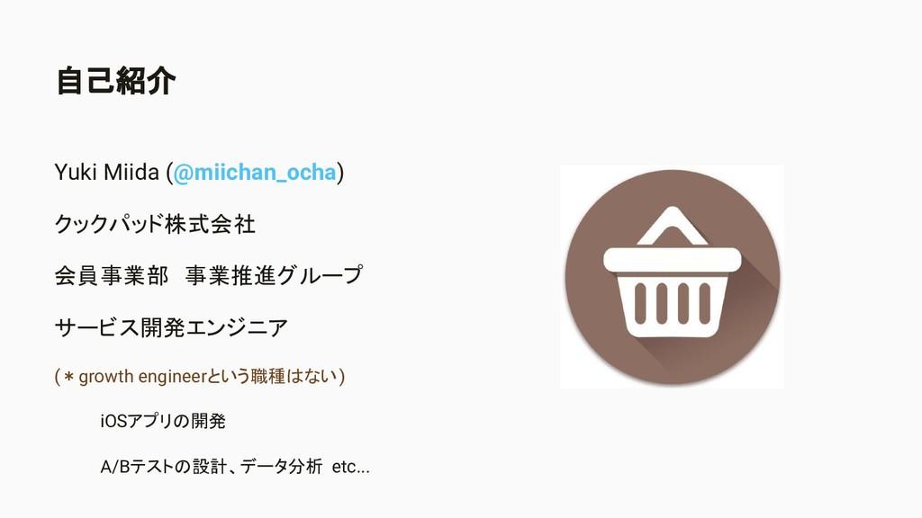 自己紹介 Yuki Miida (@miichan_ocha) クックパッド株式会社 会員事業...