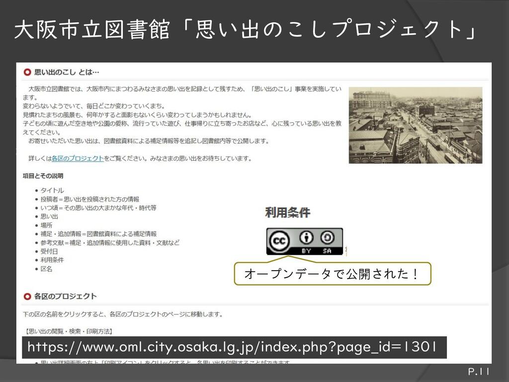 P.11 大阪市立図書館「思い出のこしプロジェクト」 https://www.oml.city...