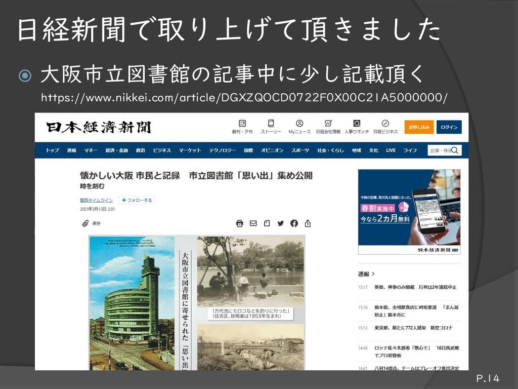  大阪市立図書館の記事中に少し記載頂く https://www.nikkei.com/art...