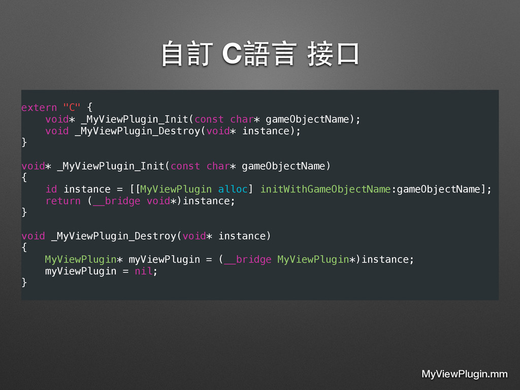 """⾃自訂 C語⾔言 接⼝口 ! extern """"C"""" { void* _MyViewPlugin..."""