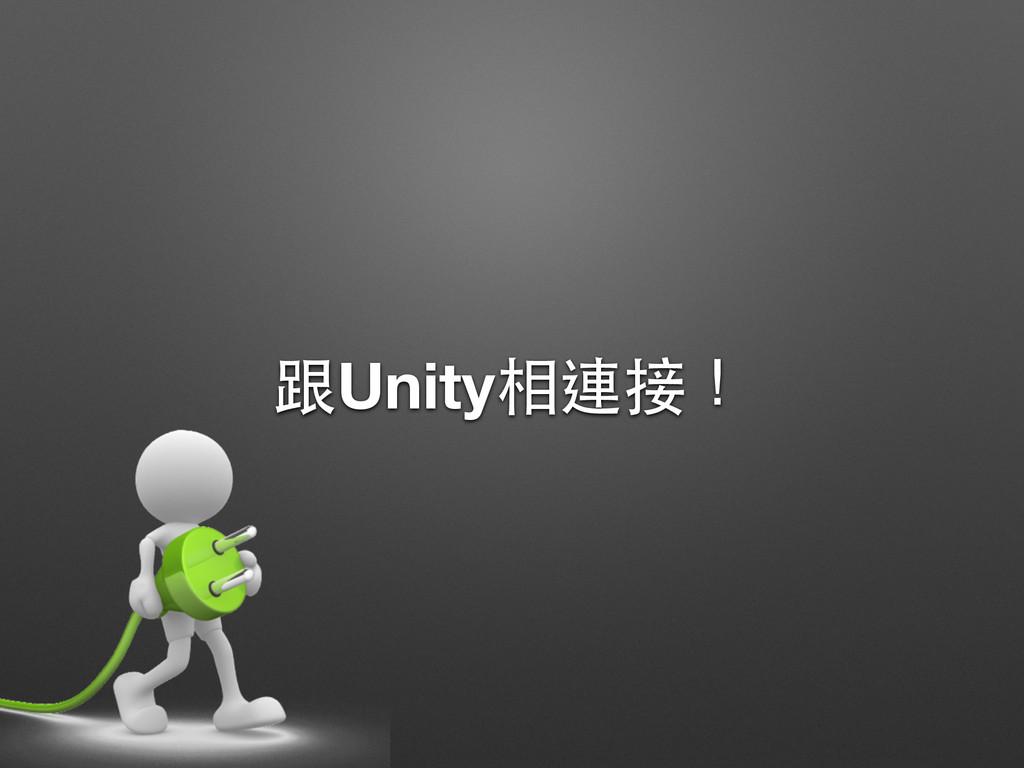 跟Unity相連接!