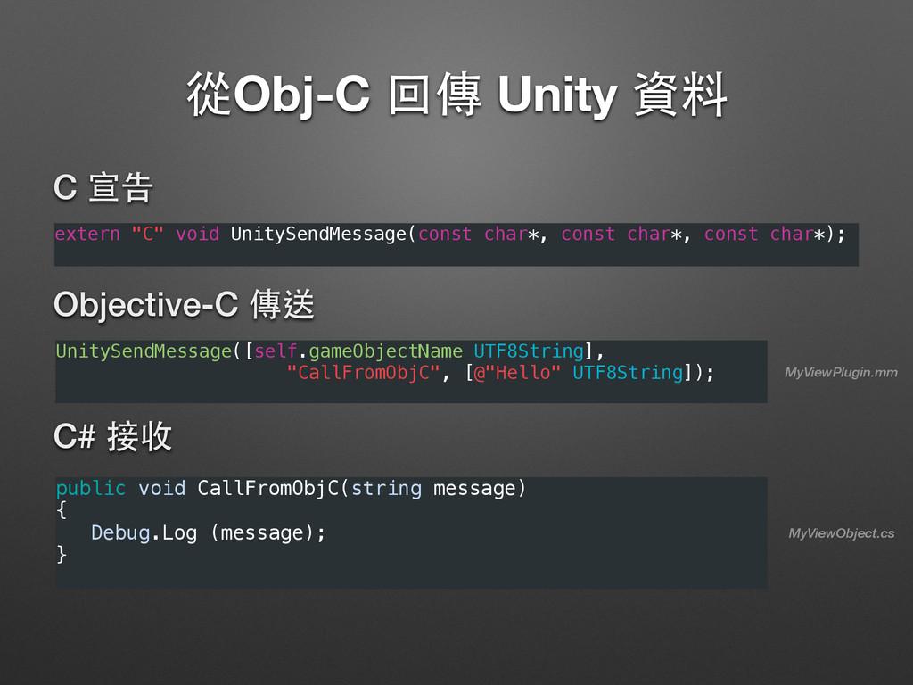 從Obj-C 回傳 Unity 資料 UnitySendMessage([self.gameO...