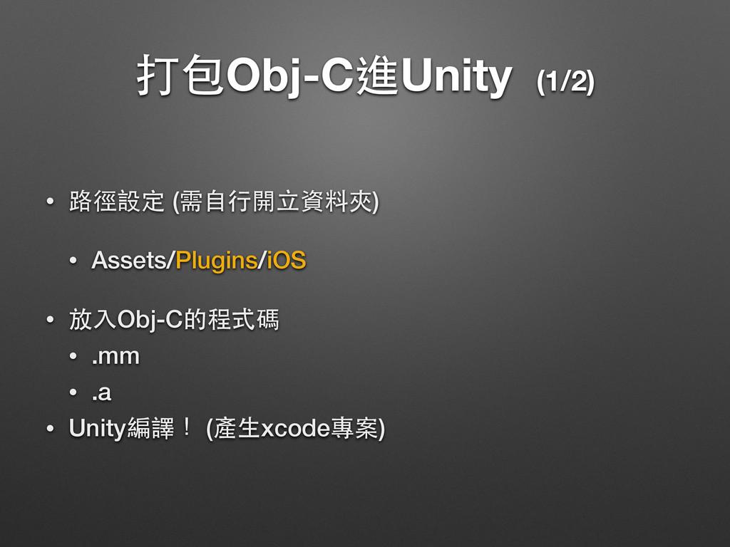 打包Obj-C進Unity (1/2) • 路徑設定 (需⾃自⾏行開⽴立資料夾) • Asse...