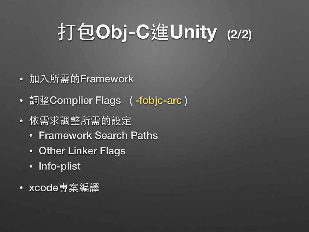 打包Obj-C進Unity (2/2) • 加⼊入所需的Framework • 調整Compl...
