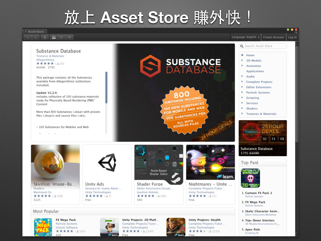 放上 Asset Store 賺外快!