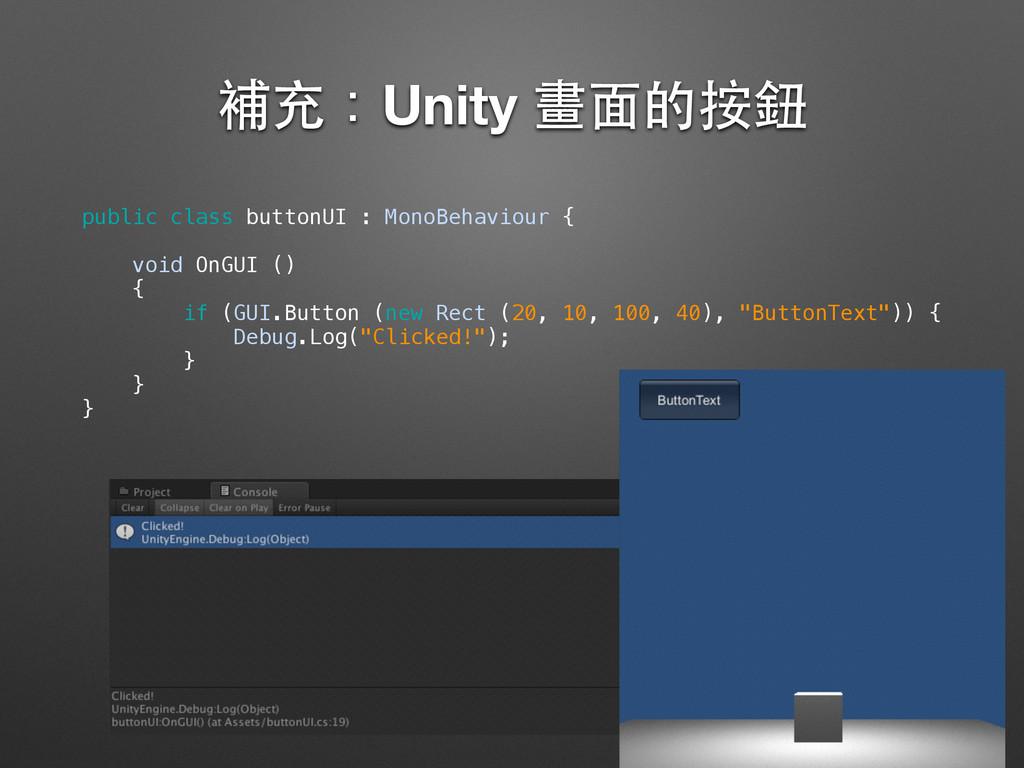 補充:Unity 畫⾯面的按鈕 public class buttonUI : MonoBeh...
