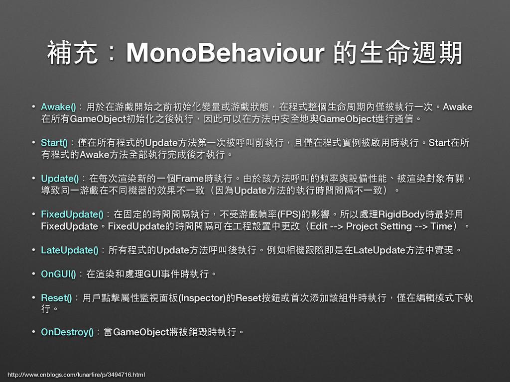 補充:MonoBehaviour 的⽣生命週期 • Awake():⽤用於在游戲開始之前初始化...