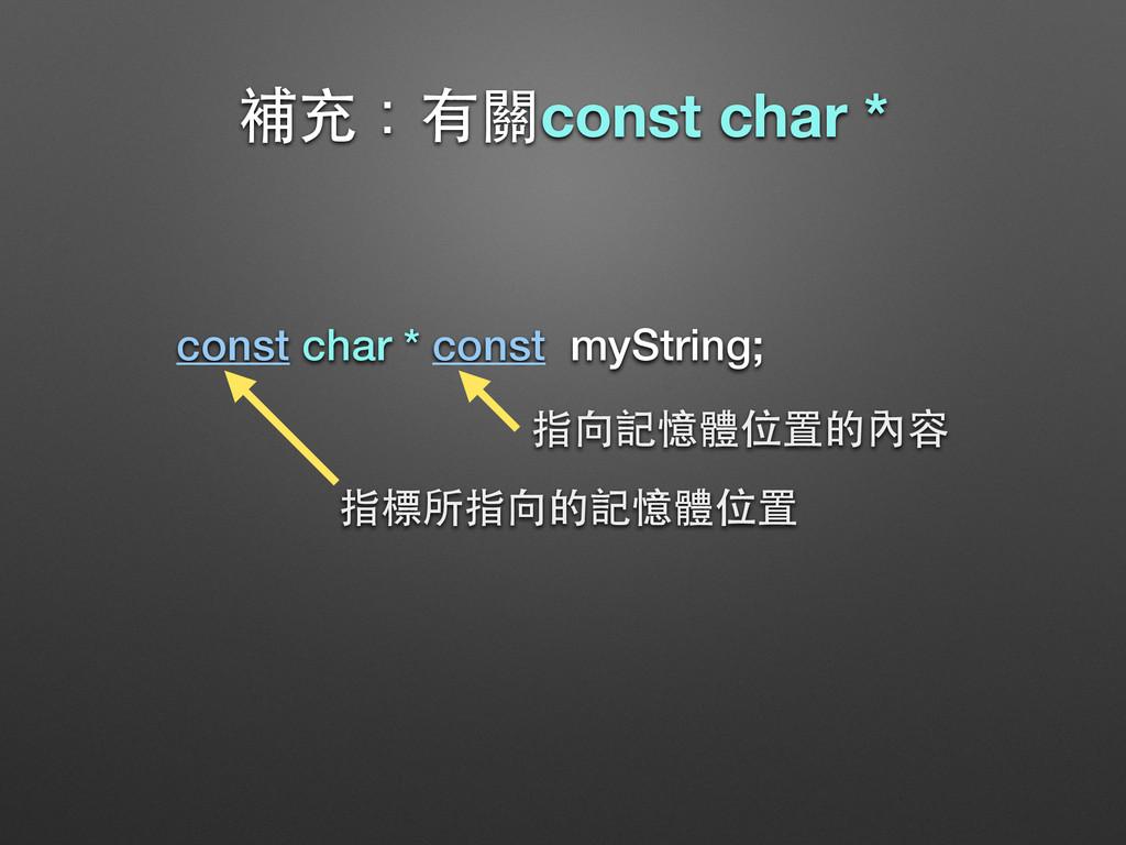 補充:有關const char * const char * const myString; ...