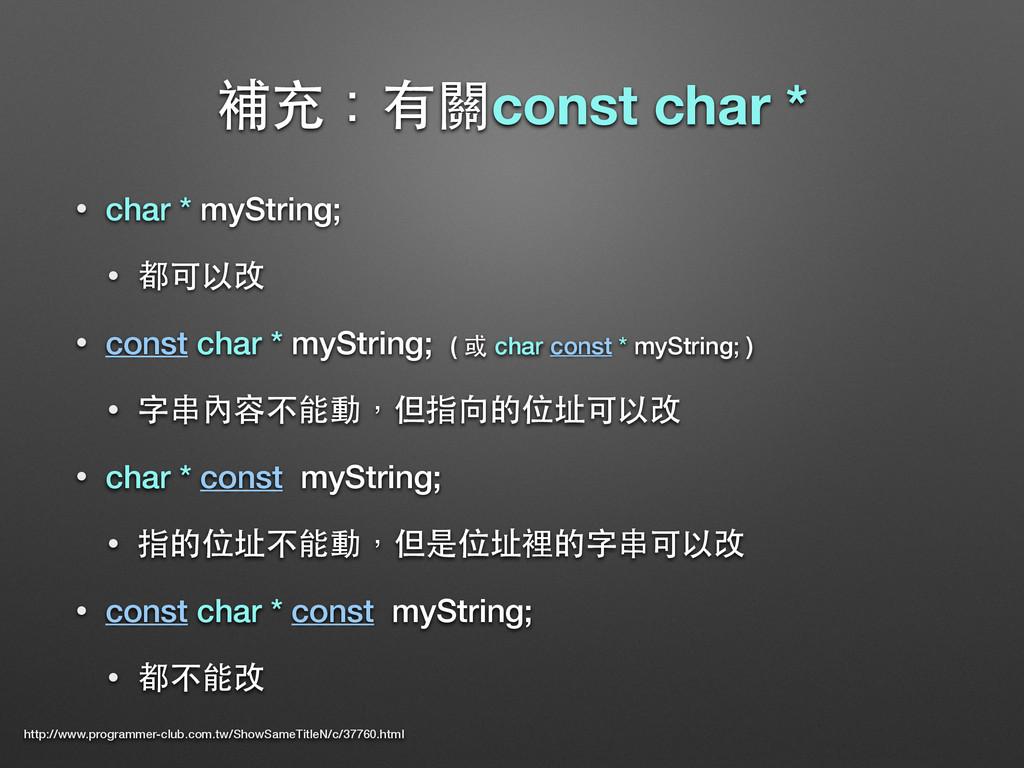 補充:有關const char * • char * myString; • 都可以改 • c...