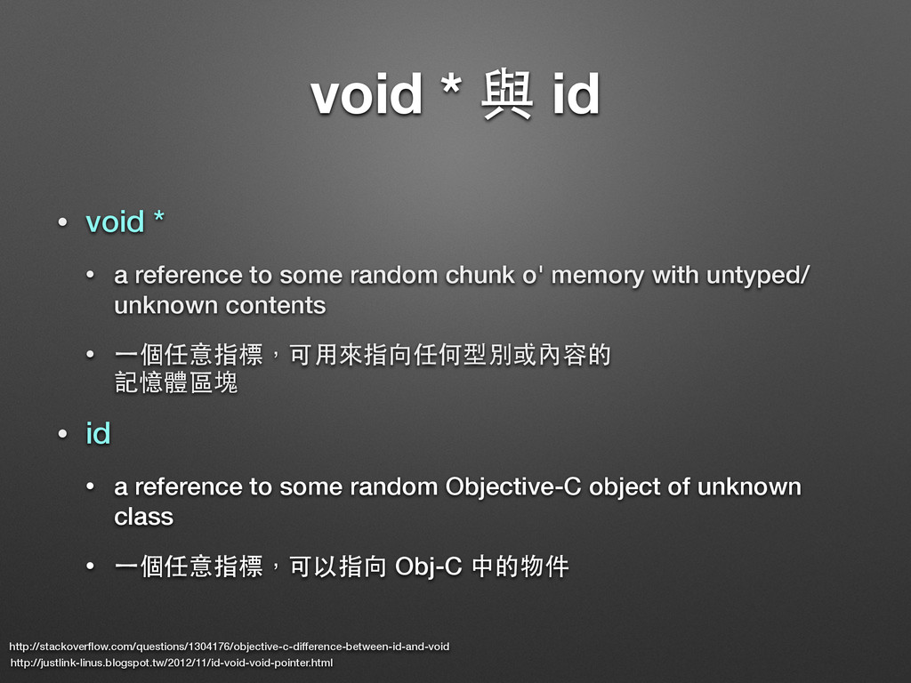 void * 與 id • void * • a reference to some rand...