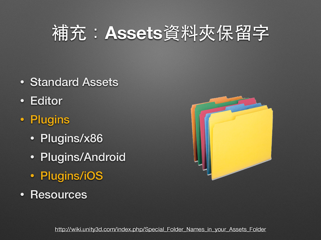 補充:Assets資料夾保留字 • Standard Assets • Editor • Pl...