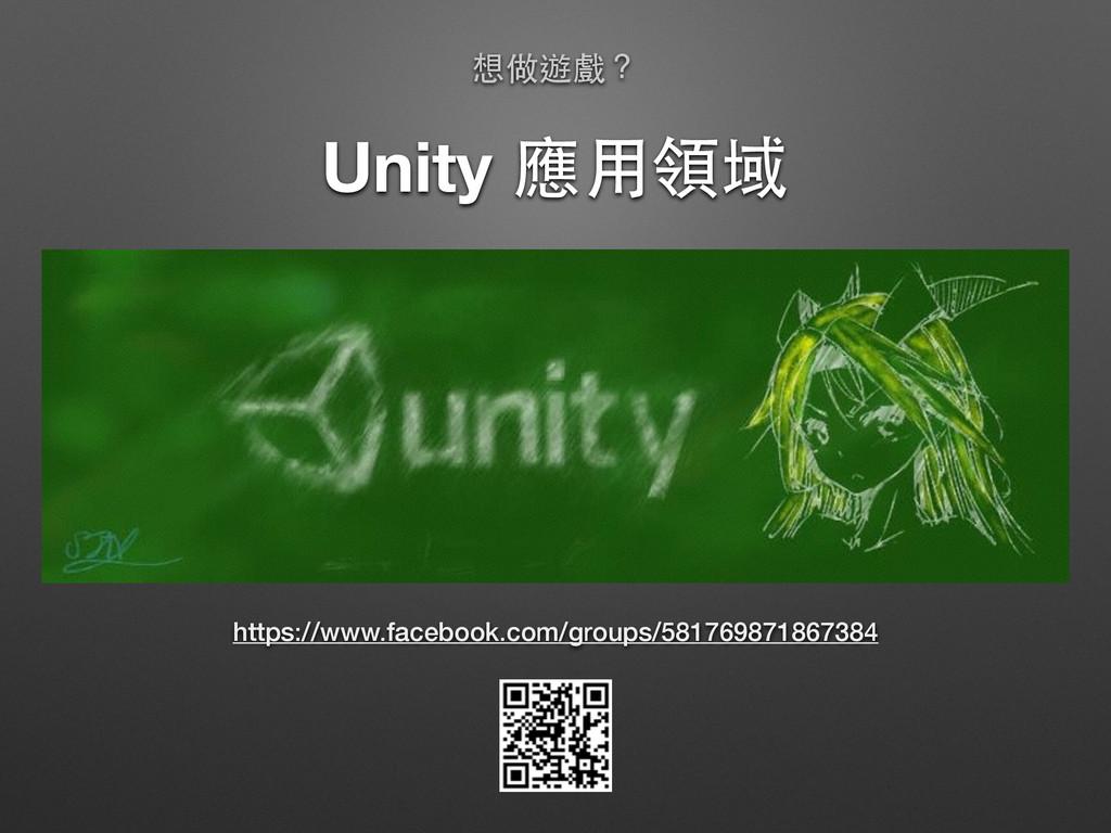 Unity 應⽤用領域 https://www.facebook.com/groups/581...