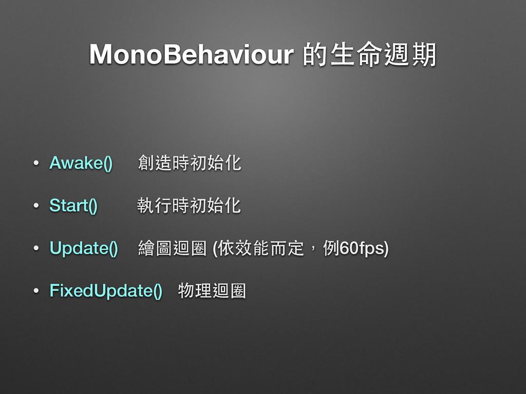 MonoBehaviour 的⽣生命週期 • Awake() 創造時初始化 • Start()...