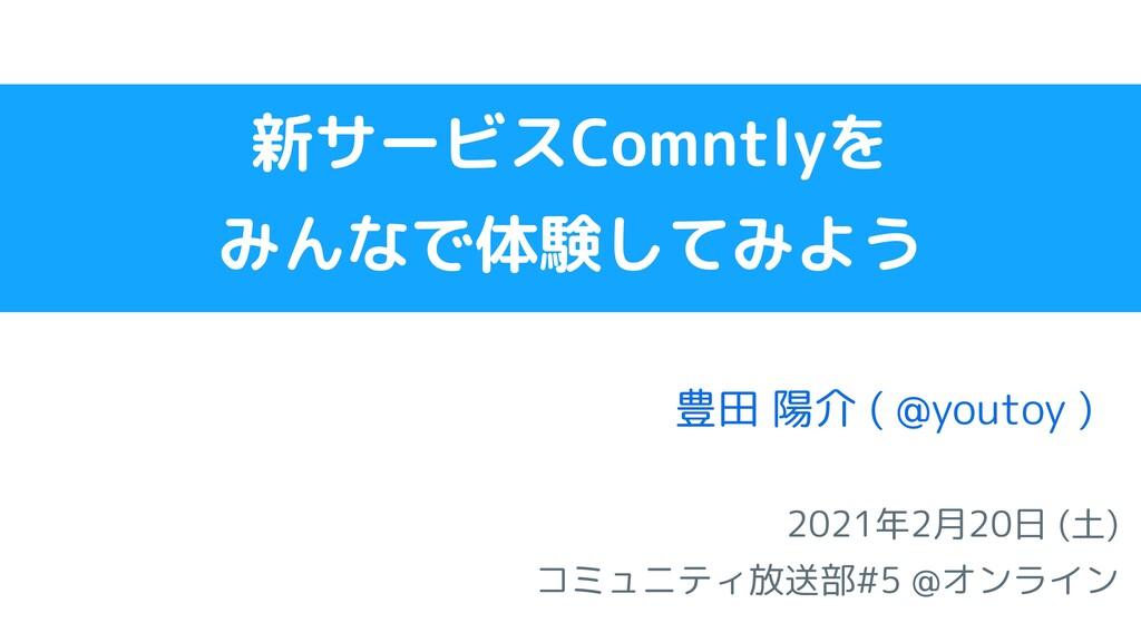 2021年2月20日 (土) コミュニティ放送部#5 @オンライン   豊田 陽介 ( @yo...