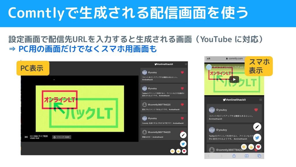 Comntlyで生成される配信画面を使う 設定画面で配信先URLを入力すると生成される画面(Y...